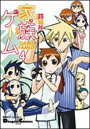 電撃4コマ コレクション家族ゲーム(4)