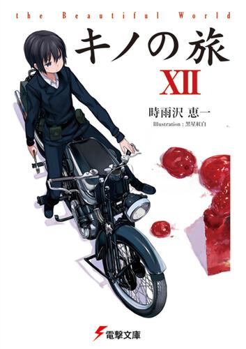書影:キノの旅XII the Beautiful World