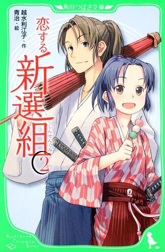表紙:恋する新選組(2)