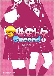 S彼氏上々Second(1)