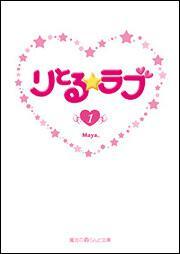 りとる☆ラブ(1)