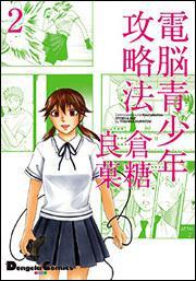 電撃4コマ コレクション電脳青少年攻略法(2)