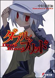 ダブルブリッドDrop Blood