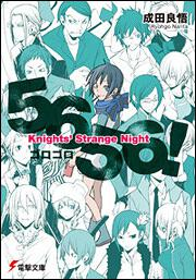 書影:5656!Knights' Strange Night