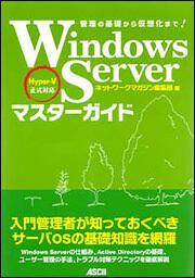 管理の基礎から仮想化まで!Windows Serverマスターガイド