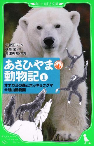 表紙:あさひやま動物記(1) オオカミの森とホッキョクグマ@旭山動物園