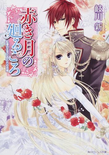 赤き月の廻るころ 紅蓮の王子と囚われの花嫁 表紙