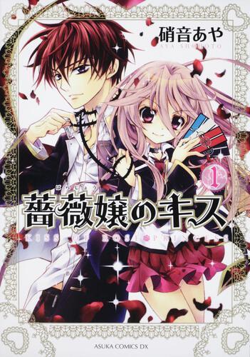 書影:薔薇嬢のキス 第1巻