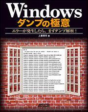 Windowsダンプの極意エラーが発生したら、まずダンプ解析!