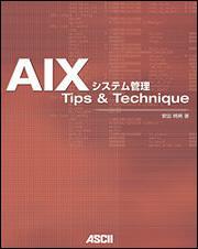 AIXシステム管理 Tips & Technique