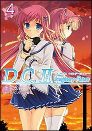 D.C.II Imaginary Future〜ダ・カーポII イマジナリー フューチャー〜(4)