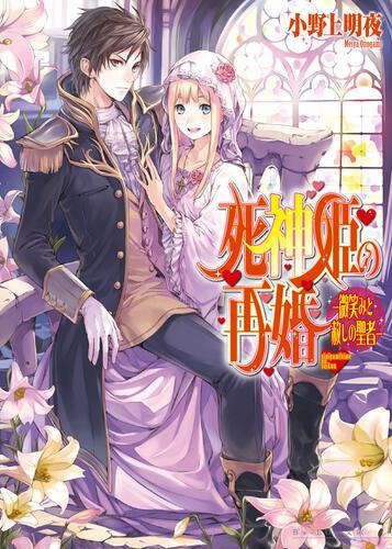 書影:死神姫の再婚 -微笑みと赦しの聖者-