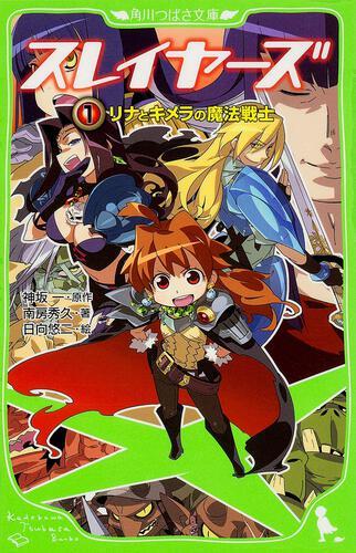 書影:スレイヤーズ1 リナとキメラの魔法戦士