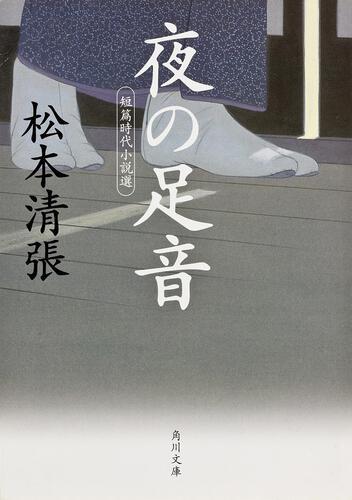 書影:夜の足音 短篇時代小説選