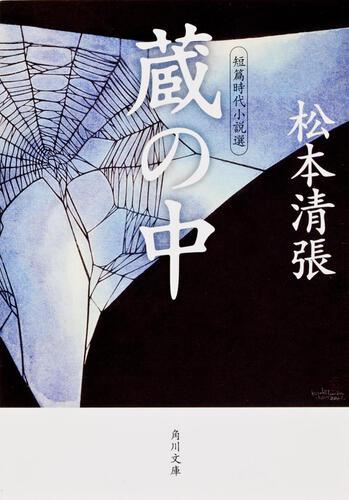 書影:蔵の中 短篇時代小説選