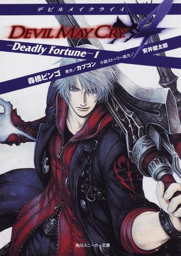 書影:デビルメイクライ4 -Deadly Fortune-1