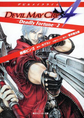 書影:デビルメイクライ4 -Deadly Fortune-2