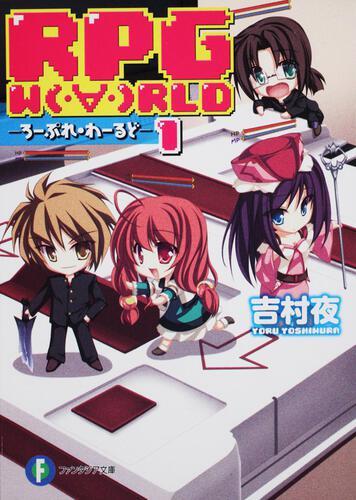 表紙:RPG W(・∀・)RLD1 ―ろーぷれ・わーるど―
