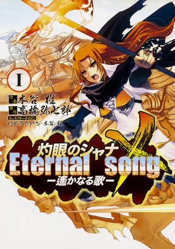 書影:灼眼のシャナX Eternal song -遥かなる歌-(1)