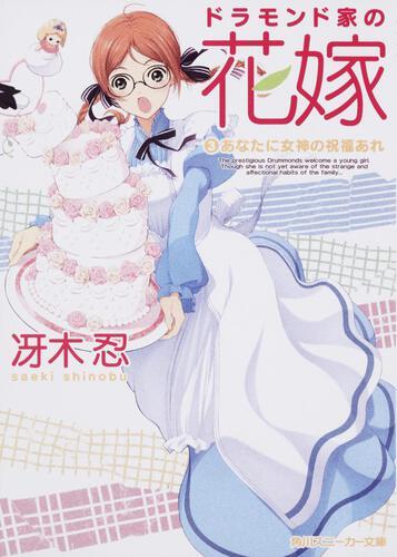 書影:ドラモンド家の花嫁 (3)あなたに女神の祝福あれ
