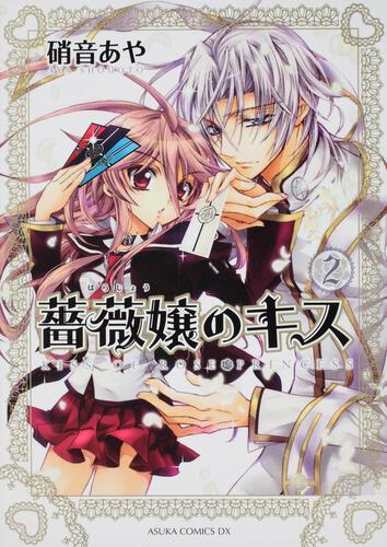 書影:薔薇嬢のキス 第2巻