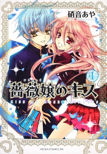 書影:薔薇嬢のキス 第4巻