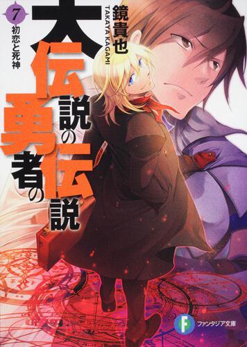書影:大伝説の勇者の伝説7 初恋と死神