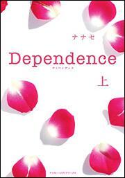 Dependence(上)