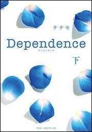 Dependence(下)
