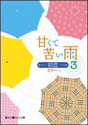 甘くて苦い雨−初恋−(3)