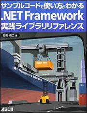 サンプルレコードで使い方がわかる.NET Framework実践ライブラリリファレンス