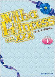 With a Princess・・・×××(下)