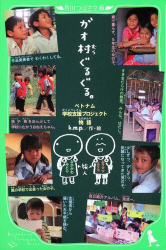 表紙:ガオ村ぐるぐる。 ベトナム学校支援プロジェクト物語