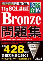 完全合格 ORACLE MASTER Bronze 11gSQL基礎I 問題集