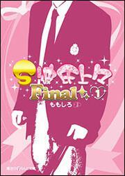 S彼氏上々Final(1)