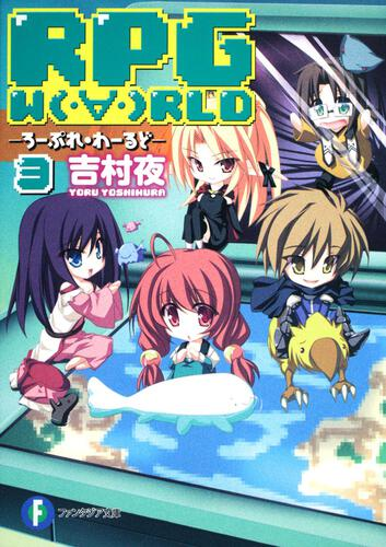RPG W(・∀・)RLD3 ―ろーぷれ・わーるど―