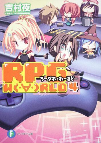 書影:RPG W(・∀・)RLD4 ―ろーぷれ・わーるど―