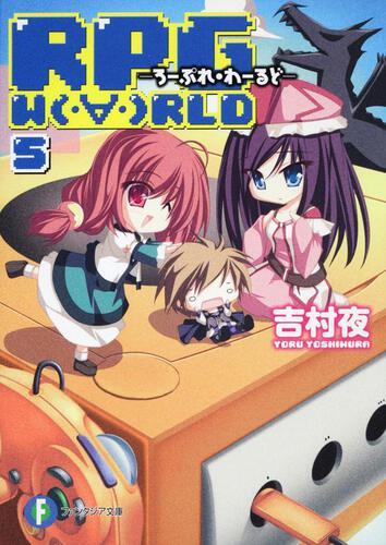 表紙:RPG W(・∀・)RLD5 ―ろーぷれ・わーるど―