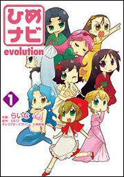 ひめナビ(1)evolution