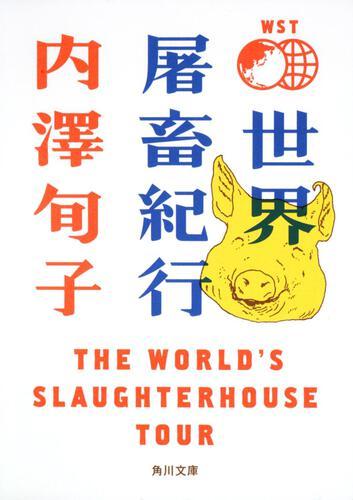 世界屠畜紀行 THE WORLD'S SLAUGHTERHOUSE TOUR