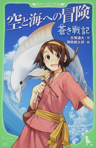 書影:蒼き戦記 空と海への冒険