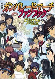 小説版ガンパレード・マーチ ファンブックビジュアル&ノベルズ