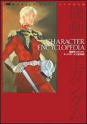 MOBILE SUIT GUNDAM CHARACTER ENCYCLOPEDIA機動戦士ガンダム キャラクター大全集2009