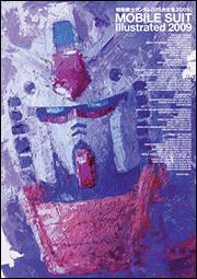 機動戦士ガンダムMS大全集2009MOBILE SUIT Illustrated 2009