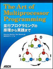 The Art of Multiprocessor Programming並行プログラミングの原理から実践まで
