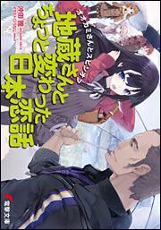 書影:オオカミさんとスピンオフ地蔵さんとちょっと変わった日本恋話