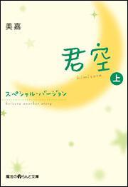 君空スペシャル・バージョン(上)