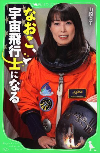 表紙:なおこ、宇宙飛行士になる