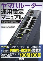 ヤマハルーター運用設定マニュアルRTX1200/SRT100のGUI&コマンドラインの実践