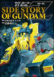SIDE STORY OF GUNDAM Z